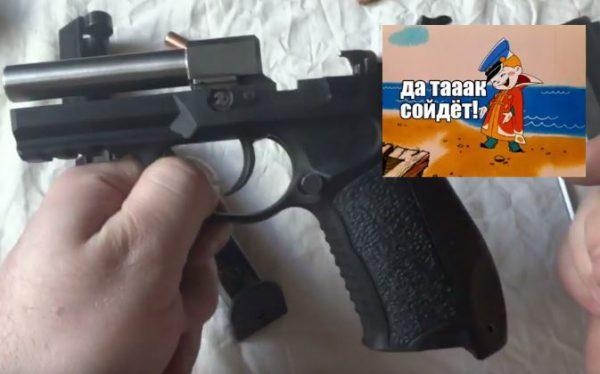 Проблемы с пистолетом Восток-1
